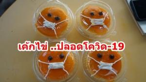 คลายเครียด!! เค้กไข่ญี่ปุ่นใส่หน้ากากอนามัย หวังสร้างรอยยิ้มช่วงสถานการณ์ตึงเครียด