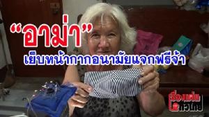 (ชมวิดีโอ) อาม่าอายุเกือบ 80 ปี เย็บหน้ากากอนามัยแจกฟรีจ้า