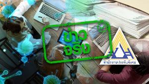 ข่าวจริง! ประกันสังคมช่วยลูกจ้างฝ่าวิกฤต COVID-19 ตกงานรับเงินเดือน 70% ยาว 6 เดือนครึ่ง
