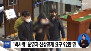 """เปิดห้องลับเกาหลี """"NthRoom"""" : อาชญากรรมทางเพศที่สุดวิตถาร"""