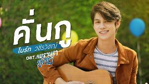 """""""ไบร์ท"""" จับไมค์ร้องซิงเกิ้ลแรกในชีวิต """"คั่นกู"""" เพลงประกอบซีรีส์ """"เพราะเราคู่กัน 2gether The Series"""" """"วิน"""" ร่วมเล่น MV กระแสแรงสุดๆ ยอดวิวพุ่งทะลุล้านวิวใน 23 ชั่วโมง!!!"""