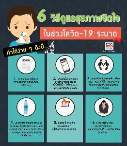 ตระหนักแต่ไม่ตระหนก 6 วิธีดูแลสุขภาพจิตใจ ในช่วงโควิด-19 ระบาด