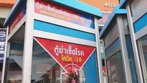 ตู้โทรศัพท์เก่าดัดแปลงเป็นตู้ฆ่าเชื้อ วิกฤตโควิด-19โอกาสของไทยประดิษฐ์