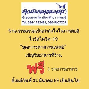 ซึ้งน้ำใจคนไทยยามยาก! แจกอาหารฟรีสู้โควิด-19