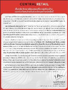 เซ็นทรัล รีเทลพร้อมเสมอที่จะอยู่เคียงข้าง และห่วงใยคนไทยในช่วงวิกฤตการณ์ครั้งนี้