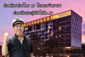 ร่วมด้วยช่วยไทย 10 โรงแรมจิตอาสา ร่วมเสียสละสู้ภัยโควิด-19