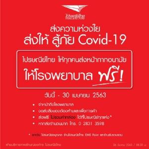 ฟรี...บ.ไปรษณีย์ไทย รับขนส่งหน้ากากอนามัย-อุปกรณ์การแพทย์ ให้ รพ.ทั่วประเทศ สู้ภัย COVID-19