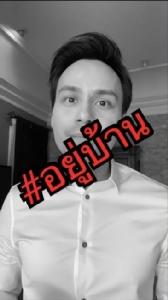 """""""แดนนี่ ตีสิบเดย์"""" อธิบายง่ายๆ ผ่านคลิป """"ทำไมคนไทยต้องอยู่บ้าน"""" สู้วิกฤตโควิด-19"""