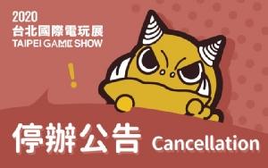 """อีกราย! """"Taipei Game Show"""" ประกาศเลิกจัดปีนี้"""