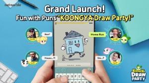 """KOONGYA Draw Party"" เกมควิซทายใจสุดสร้างสรรค์เปิดโหลดแล้ววันนี้"