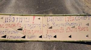 โปรดทราบ! ชาวกะเหรี่ยงลำพูนล็อกดาวน์ 4 หมู่บ้านตัวเอง คนในห้ามออก-คนนอกห้ามเข้าสกัดโควิด