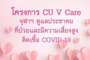 โครงการ CU V Care จุฬาฯ เปิด 2 อาคาร 100 ห้องพัก ดูแลประชาคมที่พักฟื้น และเฝ้าระวังการติดเชื้อ COVID-19