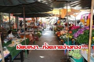ตลาดอ่างทองเงียบเหงาทั้งเมือง หลังประชาชนเก็บตัวซื้อของกักตุนอยู่กับบ้าน