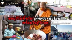 ชลบุรีไม่ทิ้งกัน! หน่วยงาน-วัด-ชาวบ้านแห่ทำข้าวแจกฟรีคนตกงาน