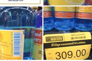 ตร.สภ.เมืองภูเก็ตสนธิกำลังตรวจห้างดังหลังชาวบ้านร้องขายแอลกอฮอล์ราคาเกินจริง