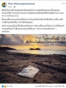 """'ดร.ธรณ์' หวั่นขยะอันตราย """"หน้ากากอนามัยตกทะเล"""" ชวนคนไทยทิ้งให้ถูกต้อง"""