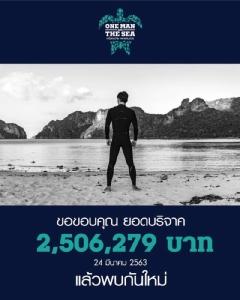 """""""โตโน่"""" พักโครงการ """"ONE MAN & THE SEA"""" ชั่วคราว เผยยอดบริจาคแตะ 2.5 ล้านบาท"""