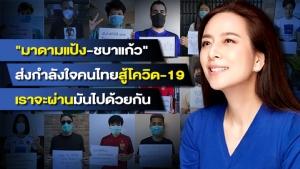(คลิป) มาดามแป้ง-ชบาแก้ว ทำคลิปส่งกำลังใจคนไทยสู้วิกฤต โควิด-19
