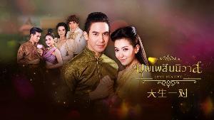"""""""บุพเพสันนิวาส"""" ยังแรงไม่หยุด เป็นละครไทยเรื่องแรกที่ออนแอร์โทรทัศน์สิงคโปร์"""