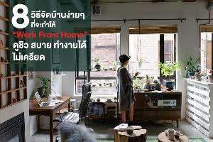 """""""คิงส์เมน"""" แนะ 8 วิธีจัดบ้านง่ายๆ ช่วง Work From Home ให้ดูชิล สบาย ทำงานได้ไม่เครียด"""