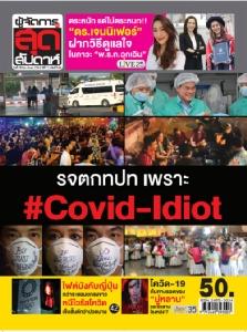 รจตกทปท เพราะ #Covid Idiot