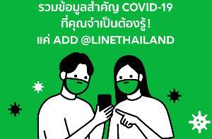 "LINE เพิ่มบริการใหม่ ""โควิด-19 อินโฟ ฮับ"" ชวนคนไทยติดตามทุกข้อมูลโควิด-19"