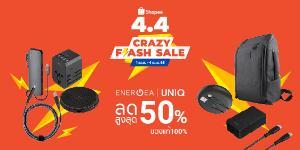 อาร์ทีบีฯ ร่วมแคมเปญ Shopee 4.4 Crazy Flash Sales