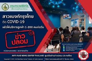 ข่าวปลอม! สาวแบงก์กรุงไทย ติด COVID-19 แล้วให้บริการลูกค้า 1-200 คนต่อวัน