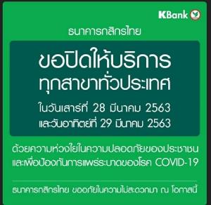 ธนาคารพาณิชย์แจ้งปิดทุกสาขาวันที่ 28-29 มีนาคมนี้