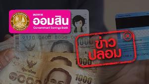 ข่าวปลอม! ธนาคารออมสินแจ้ง! ผู้ถือบัตรสวัสดิการแห่งรัฐ ไม่ได้รับเงิน 5 พันบาท ตามมาตรการการเยียวยาของรัฐบาล