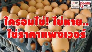 (ชมวิดีโอ)ใครอมไข่!ไข่หาย..ไข่ราคาแพงเวอร์
