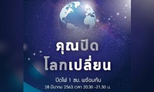เชิญชวนชาวไทยร่วมกิจกรรม ปิดไฟ 1 ชม.เพื่อลดโลกร้อน ตั้งแต่เวลา 20.30-21.30 น. วันนี้