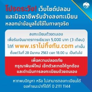 กรุงไทยย้ำลงทะเบียนรับเงินเยียวยา 5,000 บาท ผ่าน www.เราไม่ทิ้งกัน.com เท่านั้น