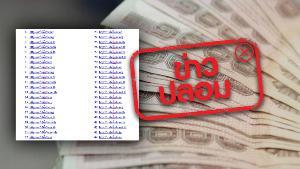 ข่าวปลอม! 44 เว็บไซต์ เชิญชวนประชาชนลงทะเบียน รับเงิน 5,000 บาท เยียวยา COVID-19