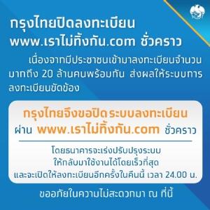 กรุงไทยขออภัย ปิดลงทะเบียน www.เราไม่ทิ้งกัน.com ชั่วคราว-เปิดอีกครั้งเที่ยงคืนวันนี้