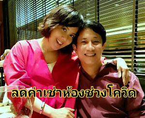 สุดยอด! บิ๊กบอสดาราวีดีโอ ลดค่าเช่าห้อง ช่วยคนไทยช่วงโควิด-19