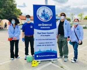 สภาไทยทาวน์แอลเอ แจกข้าวสารอาหารแห้งช่วยคนไทยเดือดร้อนจากเชื้อโควิด-19