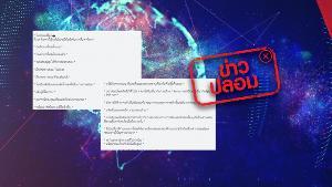 ข่าวปลอม อย่าแชร์! อ้างเมื่อประกาศ พ.ร.ก.ฉุกเฉินฯ ประเทศไทยจะมีข้อบังคับการสื่อสารใหม่