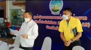 ผู้ว่าฯ แจงยิบไทม์ไลน์ 2 ผู้ป่วยโควิดลำพูน หนึ่งบินกลับจากอินโดฯ อีกหนึ่งเป็นดีเจผับเชียงใหม่