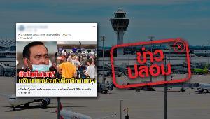 ข่าวปลอม! รัฐบาล! เตรียมมาตรการรองรับคนไทย 7,000 คน กลับจากอิตาลี