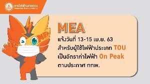 MEA แจ้งวันที่ 13-15 เม.ย. 63 สำหรับผู้ใช้ไฟฟ้าประเภท TOU เป็นอัตราค่าไฟฟ้า On Peak ตามประกาศ กกพ.