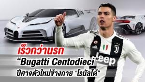 """เร็วกว่านรก """"Bugatti Centodieci"""" ปีศาจตัวใหม่ข้างกาย """"โรนัลโด"""" (คลิป)"""