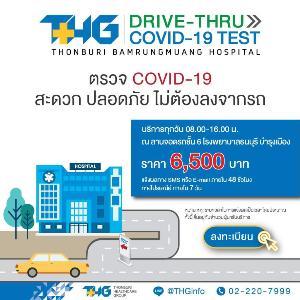 รพ.ธนบุรี บำรุงเมืองตรวจเชื้อโควิด-19 ด้วย DRIVE THRU