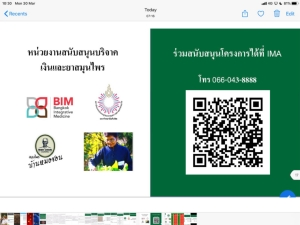 """""""ปานเทพ-หมอแวร์"""" แจกฟรี! ตำรับยาไทยต้านภัย COVID-19"""""""