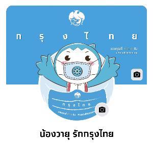 กรุงไทยร่วมแสดงพลังเว้นระยะห่างทางสังคม