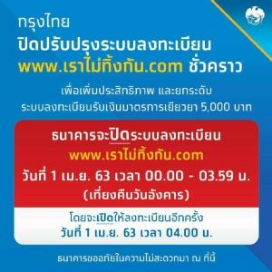 """กรุงไทยปิดปรับปรุงระบบลงทะเบียน""""เราไม่ทิ้งกัน""""ชั่วคราว"""