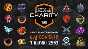 """เกมเมอร์ร่วมต้านโควิด-19 เพจ """"Esports Alliance"""" จัดแมตช์การกุศล สมทบทุนช่วยเหลือโรงพยาบาลทั่วประเทศ"""