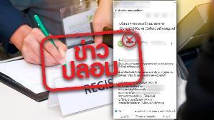 ข่าวปลอม! แชร์ว่อน! แจ้งผลการลงทะเบียนเยียวยา 5,000 บาท แบบเสร็จสมบูรณ์ทางอีเมล