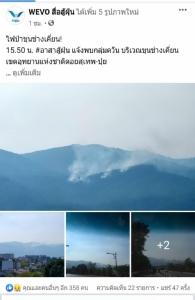 จนท.ระดมกำลังด่วนดับไฟไหม้ป่าดอยสุเทพเกิดใหม่อีก 2 จุดหลังสถานการณ์เพิ่งคลี่คลาย