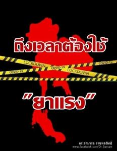 """เงื่อนไขก้าวไม่พ้นโควิด 19! """"ทำตามใจคือไทยแท้-คนคุก-สงกรานต์"""" ถึงเวลา """"ล็อกดาวน์ประเทศไทย""""?"""